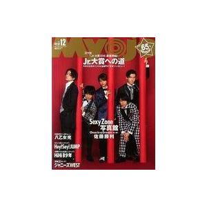中古Myojo 付録付)Myojo 明星 2017年12月号|suruga-ya