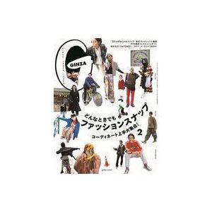 中古ファッション雑誌 GINZA 2021年2月号の画像