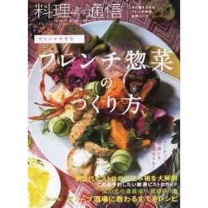 フレンチ惣菜のつくり方