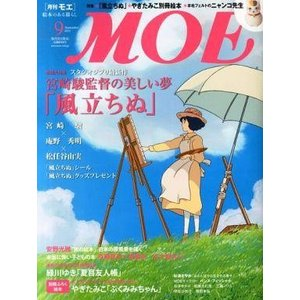 中古ホビー雑誌 MOE 2013年09月号 モエ