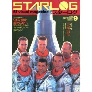 中古ホビー雑誌 STARLOG 1984年09月号 NO.71 スターログ