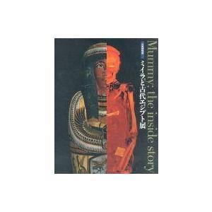 中古パンフレット(その他) パンフ)大英博物館 ミイラと古代エジプト展|suruga-ya