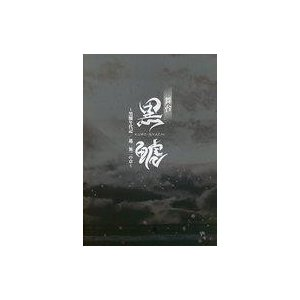 中古パンフレット(その他) パンフ)舞台 「黒鯱」 〜黒鯱年代記/遮二無二の章〜