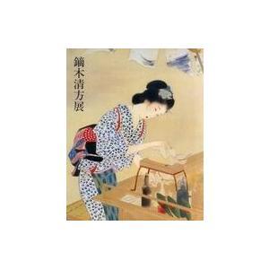 中古パンフレット(その他) パンフ)鏑木清方展|suruga-ya