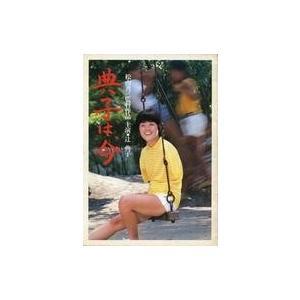 中古パンフレット ≪パンフレット(邦画)≫ パンフ)典子は、今|suruga-ya