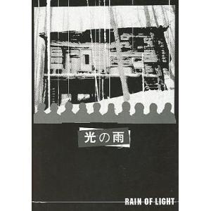 中古パンフレット(邦画) パンフ)光の雨