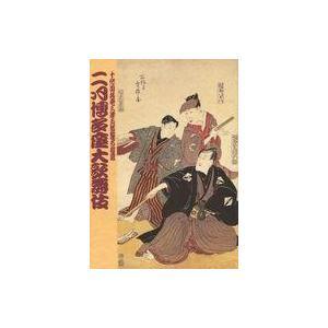 中古パンフレット ≪パンフレット(舞台)≫ パンフ)十代目 坂東三津五郎襲名披露 二月博多座大歌舞伎