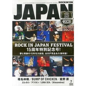 中古ロッキングオンジャパン ROCKIN'ON JAPAN 2014年7月号 ロッキングオン ジャパン