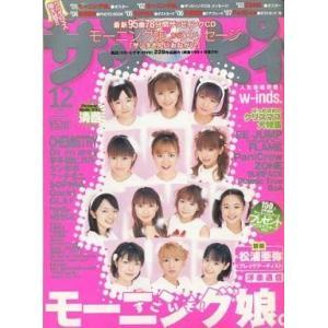 中古音楽雑誌 ザッピィ 2001年12月号(CD付き)