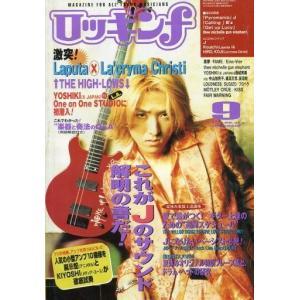 中古音楽雑誌 ロッキンf 1997年09月号 No.262