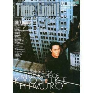 中古音楽雑誌 Time Limit! 1996年09月号Vol.0011