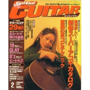 中古音楽雑誌 Go!Go!GUITAR 2001年2月号 ゴー!ゴー!ギター
