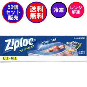 【50個セット販売:送料無料】旭化成ホームプロダクツ ジップロック フリーザーバッグ L1枚・M1枚...