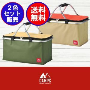 【2色セット】CAMPS キャンプス 保冷温レジャーバスケット アルミ製フレーム&ハンドル たたんで...