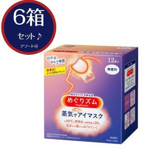【6箱セット】めぐりズム 蒸気でホットアイマスク 無香料 12枚入×6セット 合計72枚