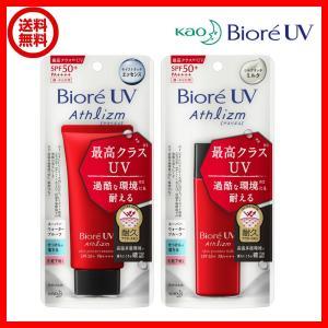 ビオレUV アスリズム スキンプロテクト ミルク(65mL)&エッセンス(70g) 2種セット販売品...