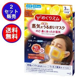 【2セット販売】花王 めぐりズム 蒸気でホットうるおいマスク ハニーレモンの香り 3枚入 呼吸がラク...