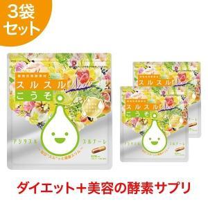 酵素 サプリメント ダイエット 3個セット 健康食品 スルス...