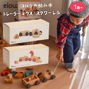 積み木 つみき コルク マウストレイラー elou エロウ 孫 子供 プレゼント ギフト おもちゃ 知育玩具 おしゃれ 誕生日 1歳 2歳 3歳|susabi