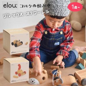 積み木 つみき コルク プル マウス elou エロウ 孫 子供 プレゼント ギフト おもちゃ 知育玩具 ポーランド おしゃれ 誕生日 1歳 2歳 3歳 赤ちゃん|susabi