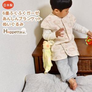 ポルカ ふくふくガーゼあんしんブランケット ホッペタ Hoppetta フィセル ガーゼ ブランケット ガーゼ ベビー キッズ susabi