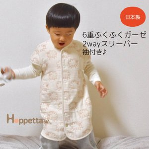 ふくふくガーゼケット メリーメリー 6重ガーゼケット 90×110 ホッペタ Hoppetta susabi
