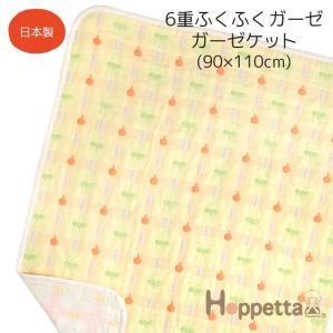 ふくふくガーゼケット サーモンピンク スカイブルー 6重ガーゼケット 90×110 ホッペタ Hoppetta ベビー ブランケット|susabi