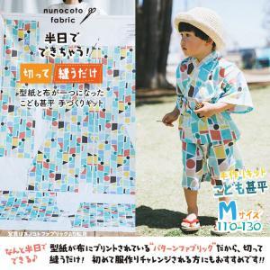 ヌノコト パターンファブリック 甚平 Mサイズ(110-130サイズ) キッズ 子供|susabi