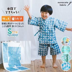 ヌノコト パターンファブリック 甚平 Sサイズ(90-100サイズ) キッズ 子供|susabi