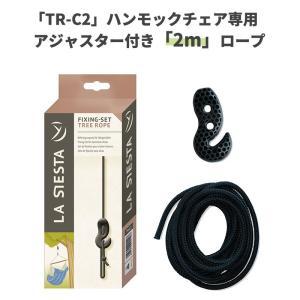 「TR-C2」ハンモックチェア&ハンギングチェア取り...