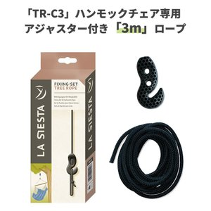 「TR-C3」ハンモックチェア&ハンギングチェア取り付け用ロープ 長さ3m 【La Siesta 正規品・製品保証付】