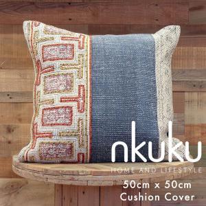nkuku クッションカバー 50×50  Talani Riba おしゃれ Olu 西海岸 ネイティブ 北欧 安い 高級感 モダン キリム|susabi