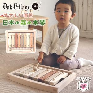 オークヴィレッジ 木琴 森の合唱団 木のおもちゃ Oak Village|susabi