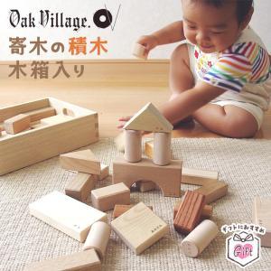 オークヴィレッジ 寄木の積木 木箱入り 木のおもちゃ Oak Village|susabi