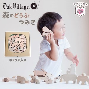 オークヴィレッジ 森のどうぶつみき 木のおもちゃ Oak Village|susabi