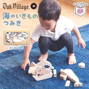 オークヴィレッジ 海のいきもの つみき 木のおもちゃ Oak Village|susabi