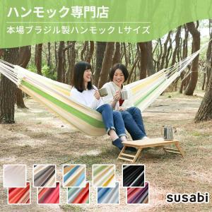 ハンモック 室内 屋内 吊り下げ 吊るす 吊るし ダブルサイズ ブラジリアンハンモック 本場ブラジル製 すさび Susabi|susabi