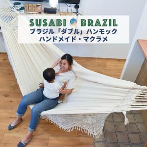 ハンモック ダブル ブラジル すさび Susabi 室内 吊り下げ マクラメ付き|susabi