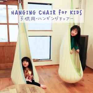ハンギングチェア 子供用 ハンモック ブランコ 室内 吊り下げ すさび Susabi|susabi