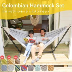 ハンモック 自立式 ダブル コロンビア すさび Susabi 室内 スタンド
