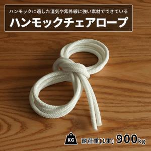 ハンモックチェア 取り付け用 ロープ ホワイト 長さ3m
