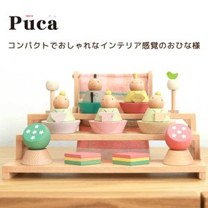 ひな人形 PUCA 木製 三段飾り 日本製 お雛様 コンパクト おしゃれ ひな祭り|susabi