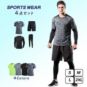 ジャージ 上下 メンズ 4点セット 半袖 ハーフパンツ レギンス スポーツウェア 夜間 トレーニング ジム ランニング ヨガ 動きやすい|susumu