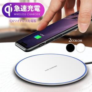 Qi充電器 ワイヤレス 充電器 無線充電 急速充電 置くだけ 薄型 持ち運び便利 スマホ スマートフォン iPhone android susumu