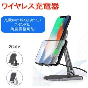 Qi充電器 ワイヤレス 充電器 スタンド型 無線充電 急速充電 置くだけ 薄型 持ち運び便利 スマホ iPhone アイフォン android アンドロイド ブラック シルバー susumu