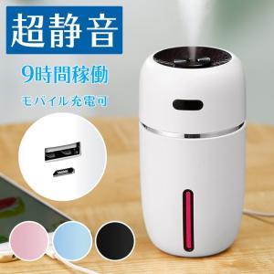 加湿器 卓上 オフィス 小型 静音 usb  超音波式 断続9時間稼働 7色LEDランプ 200ml 持ち運び便利 usbポート付|susumu