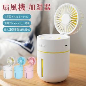 加湿器 卓上 オフィス 扇風機 小型 静音 ミニ加湿器 充電式 断続20時間稼働 LEDランプ 400ml 持ち運び便利 ミストファン|susumu