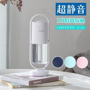 加湿器 卓上 オフィス 小型 静音 超音波式 USB 断続10時間稼働 360°回転 LEDランプ 200ml 持ち運び 乾燥対策 ネイビー ピンク ライトブルー ホワイト|susumu