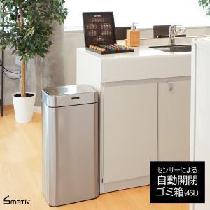 メーカー1年保証 ゴミ箱 人感センサー対応 ふた付き ステンレス 自動開閉 45リットル ダストボックス 45L 大容量 消臭機能 翌日発送 シルバー スリム 縦型 susumu