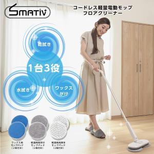 電動モップ 電動 モップ 軽量 電動モップクリーナー コードレスクリーナー 充電式 LEHIMC300WH 回転モップ 自動掃除機 日本正規メーカー Smativ+ 1年保証 susumu